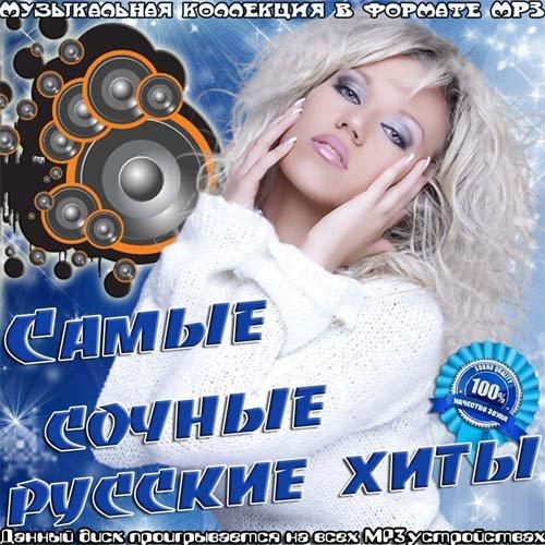 Самые сочные русские хиты