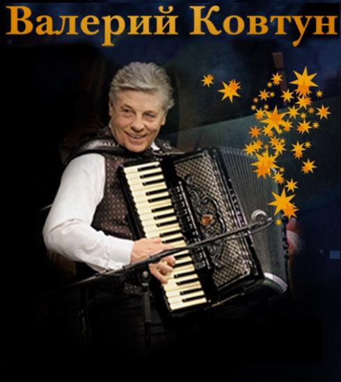 Валерий Ковтун - аккордеон