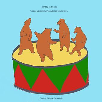 Танцы Медвежьей Академии